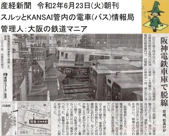 山陽脱線新聞記事