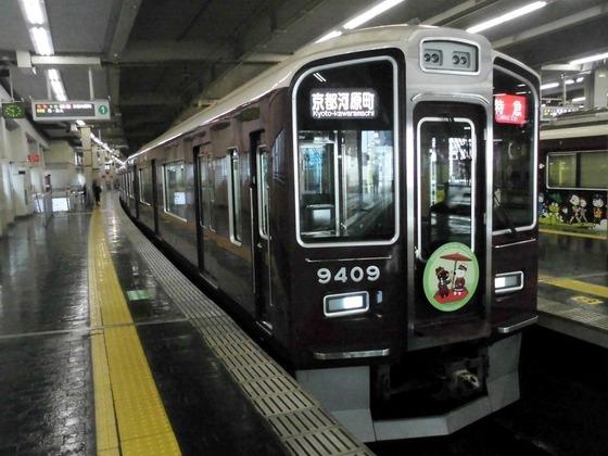 阪急リサ・京-4(20.11)