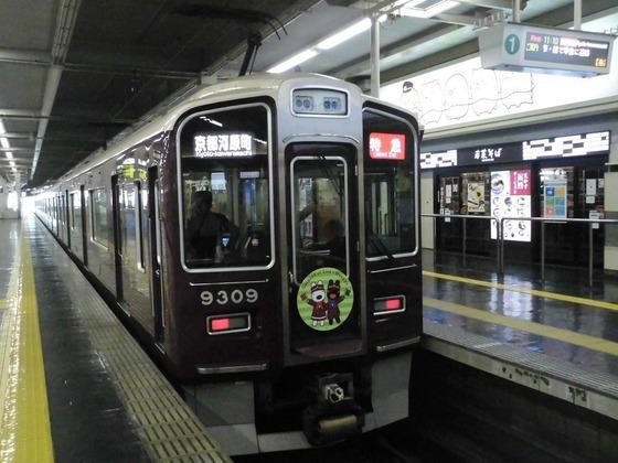 阪急リサ・京-1(20.11)