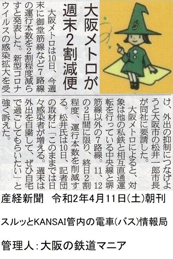 大阪メトロ新聞記事-3