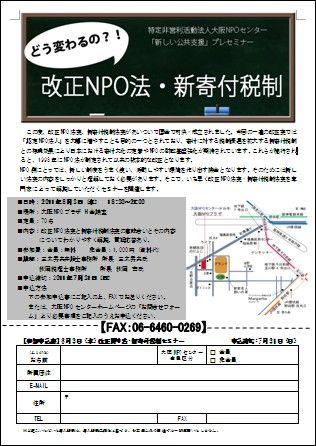 改正NPO法・新寄付税制セミナー