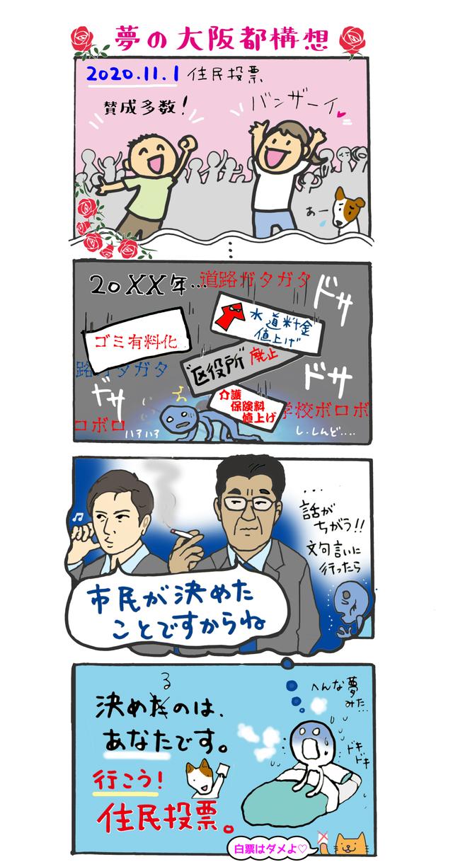 20 夢の大阪都構想 (1)-1