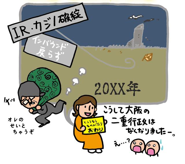 24 二重行政-02-3