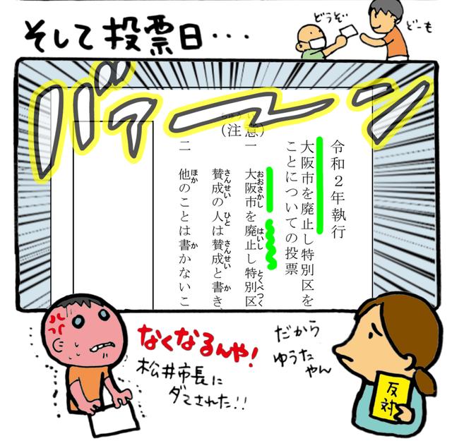 22大阪市廃止1012-最終-廃止-1下