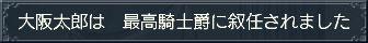 最高騎士3
