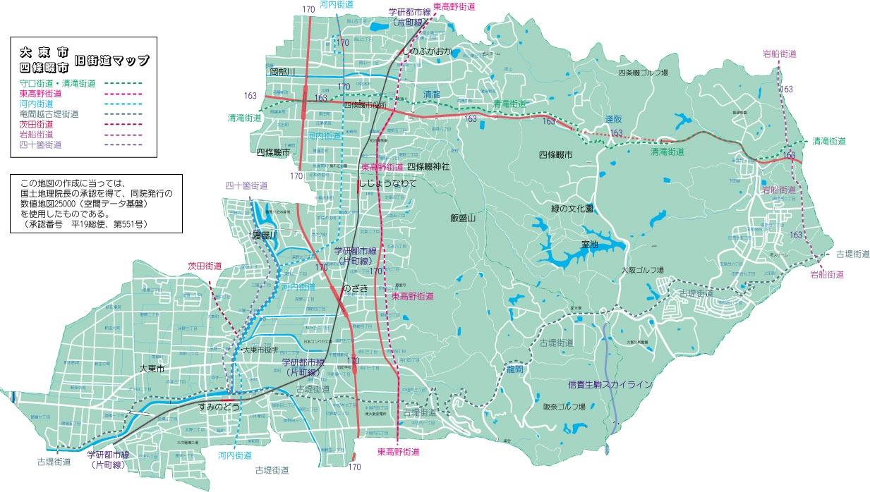 大阪を歩こう:四條畷市、大東市...