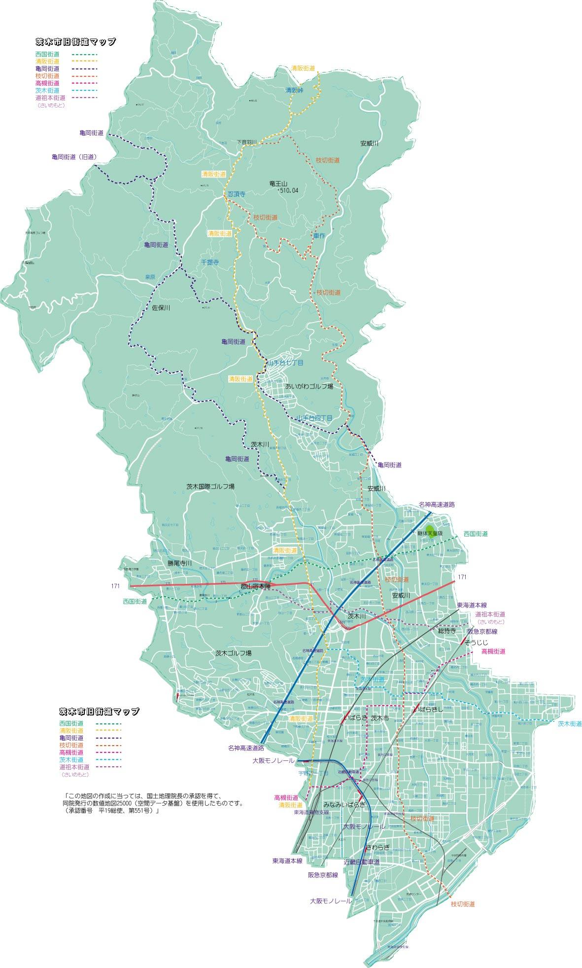 茨木市・旧街道マップ : 大阪を歩こう