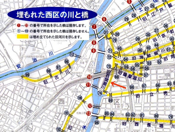 埋もれた西区の川と橋 : 大阪を歩こう