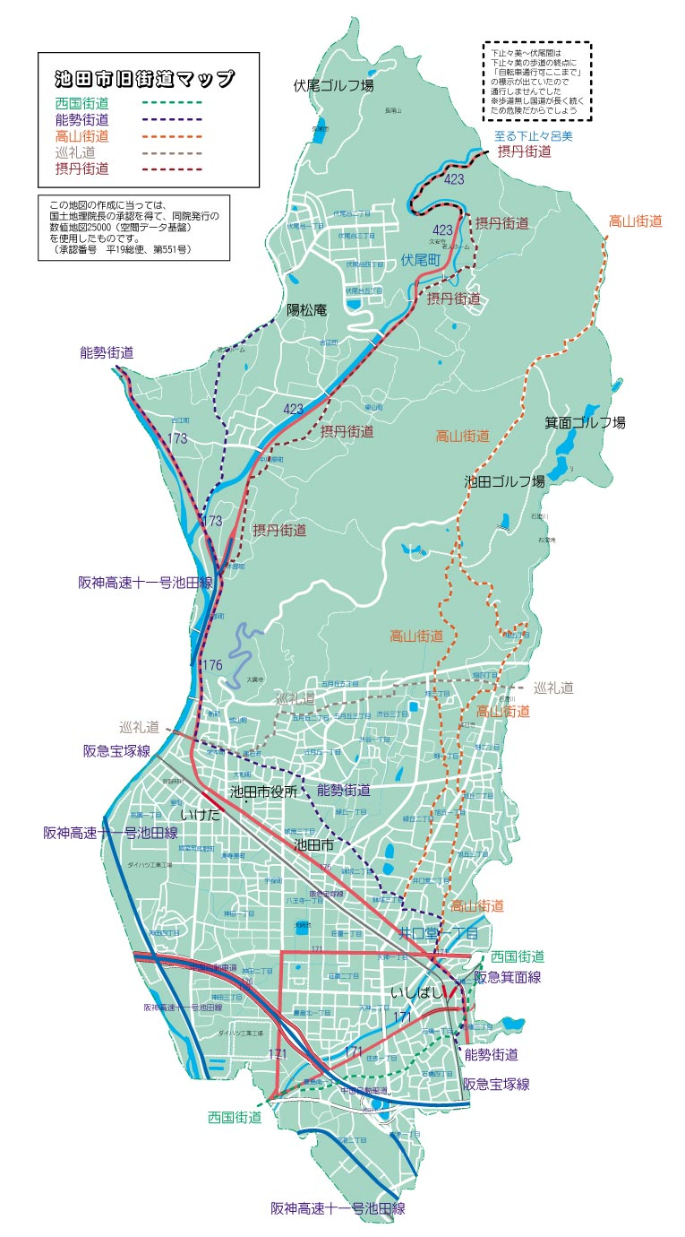 大阪を歩こう:池田市・旧街道マップ