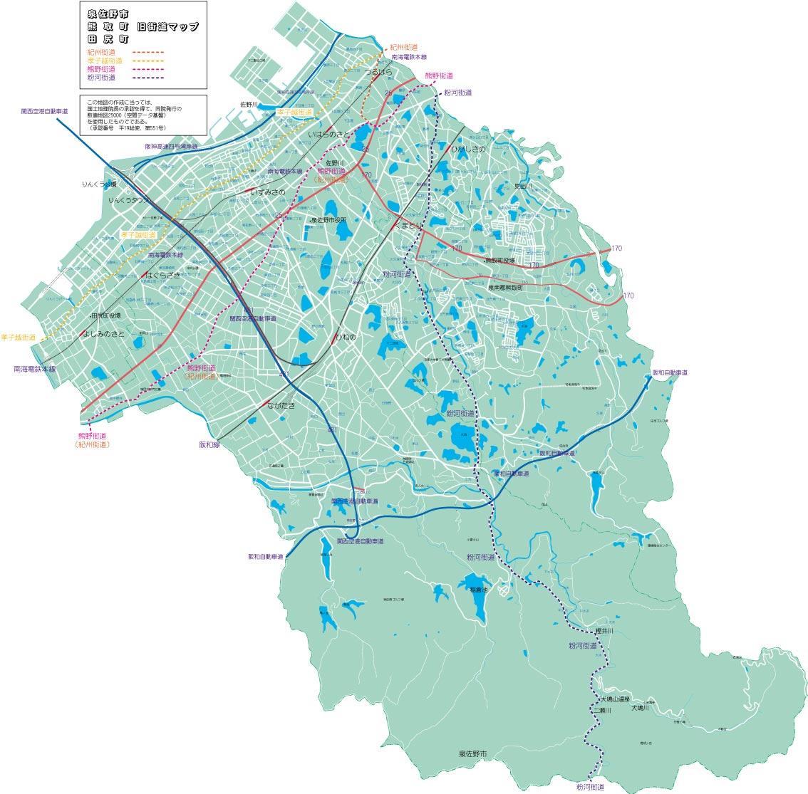 大阪を歩こう:泉佐野市、熊取町、田尻町・旧街道マップ