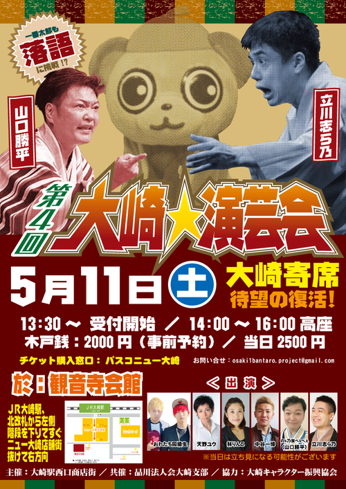 A3)大崎演芸会2019.05.11最新