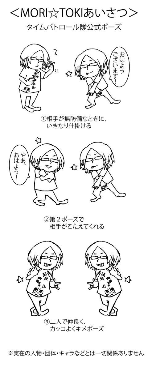 MORI☆TOKI)MORITOKI)挨拶