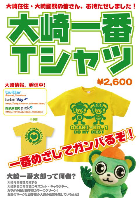 2011年大崎一番Tシャツ)ポ