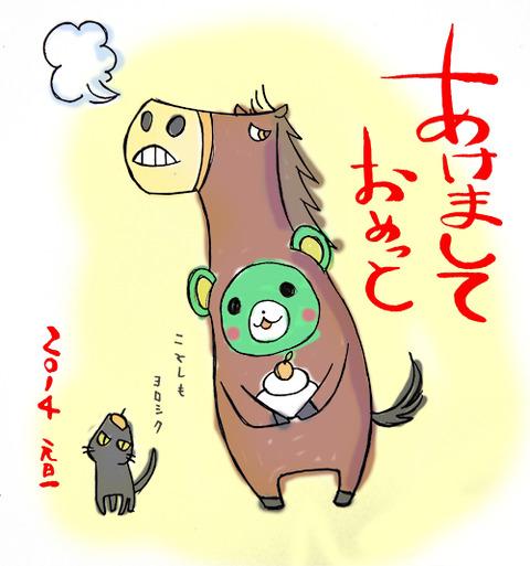 午年賀状)大崎一番太郎)色つき