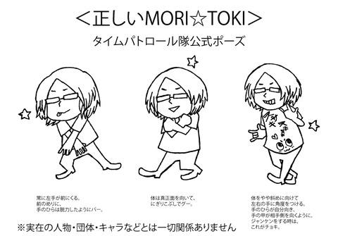 MORI☆TOKI)MORITOKI)解説