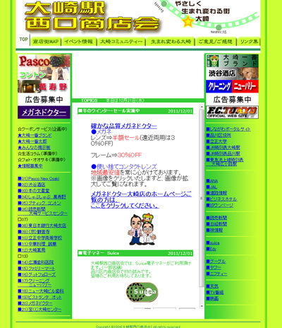 大崎駅西口商店会)旧サイト2