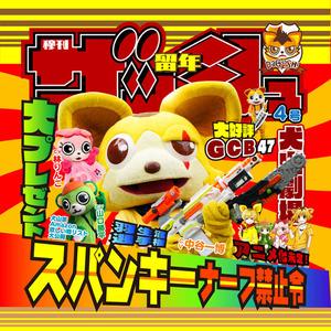 100部)1000円)犬山家同人誌『ZASH』4号