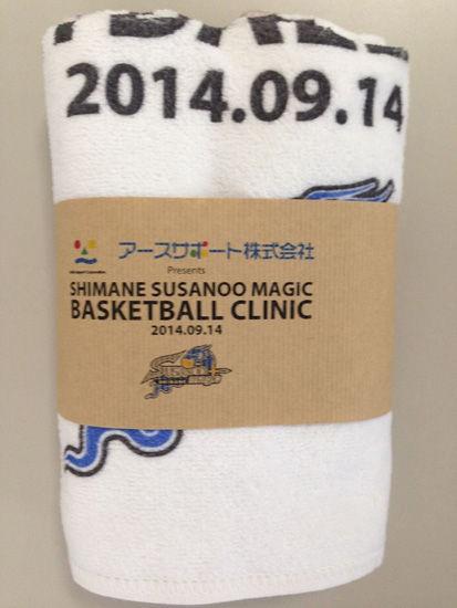 バスケットボールクリニックの記念品