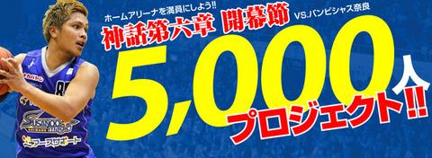 5000人プロジェクト