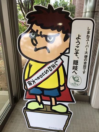 吉田君(隠岐空港)