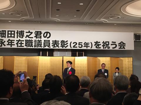 細田先生のお祝いの会(安倍総理)