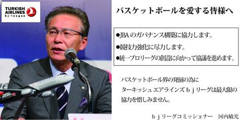河内コミッショナーコメント(ブログ用)