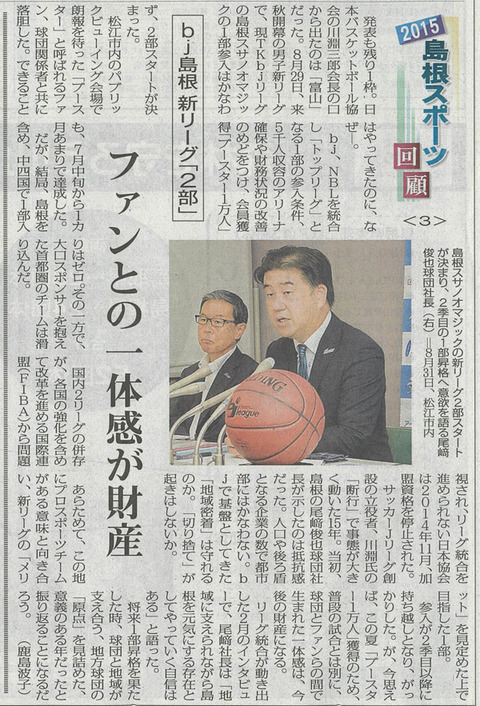 山陰中央記事(島根スポーツ回顧3)ブログ用