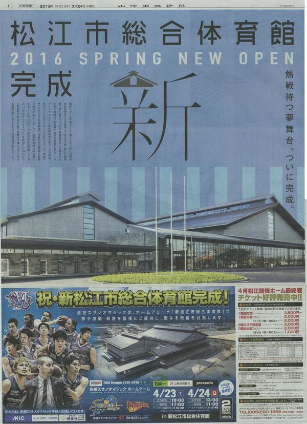 新松江市総合体育館の竣工広告!...