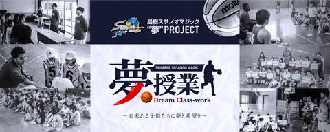 dream_class-work_banner