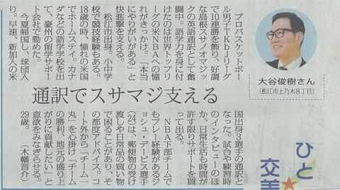 大谷君記事(ブログ用)