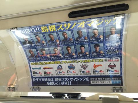 ラッピングバス中刷り広告