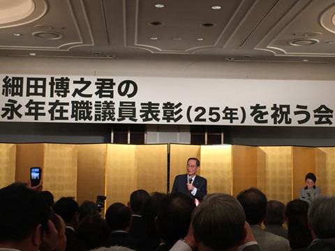 細田博之先生永年在職議員表彰の会