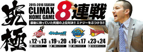 CLIMAX HOME8連戦
