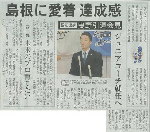 曳野選手記事(ブログ用)