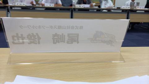 代表者会議のネームプレート