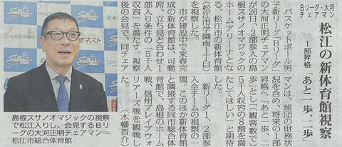 20151227山陰中央新報記事