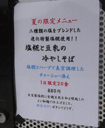 sinka_siokouji_menu