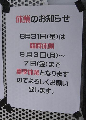 sinka_natsuyasumi