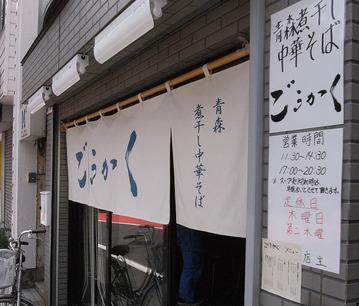 goukaku_gaikan