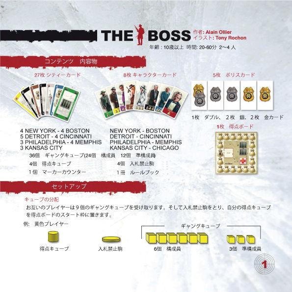 ザ・ボスの画像 p1_25