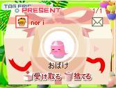 noriちゃんありがとー☆