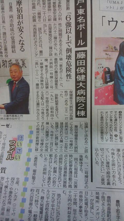 藤田保健衛生大学病院記事