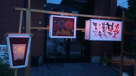 29年8月10日安昌寺③