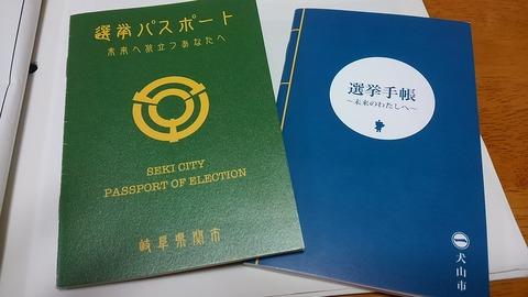 29年9月1日選挙パスポート