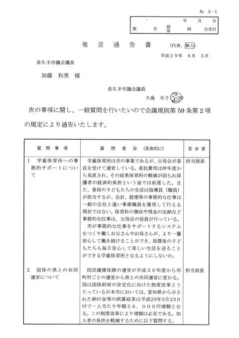 29年6月議会通告書