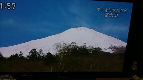 テレビ富士山③