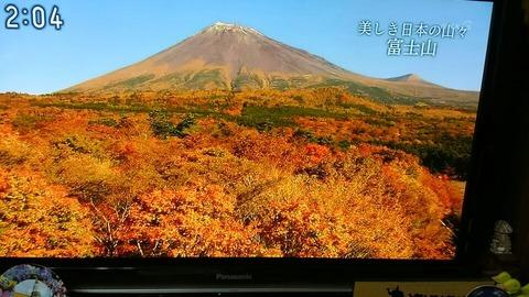 テレビ富士山⑭