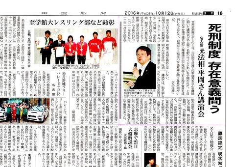死刑廃止講演会中日新聞