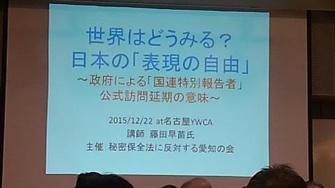 藤田早苗さん講演会