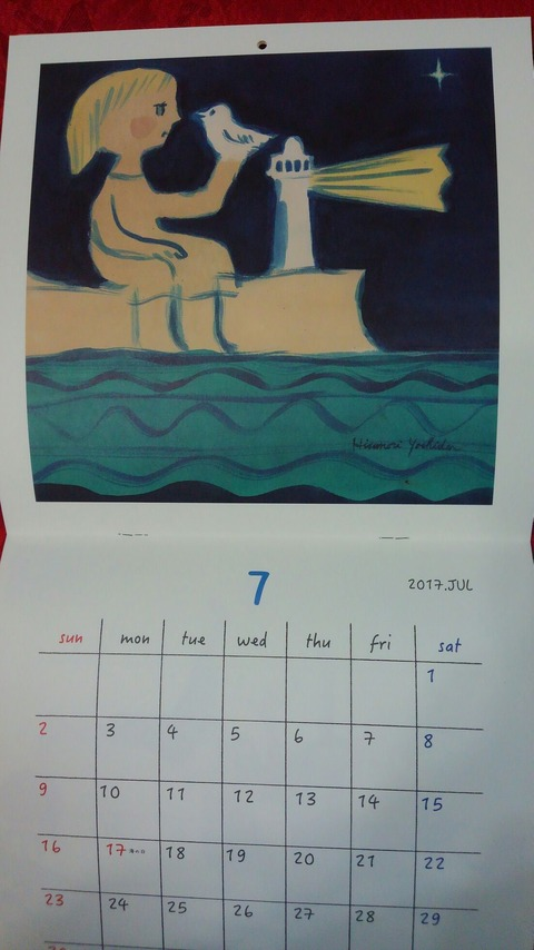 おうえんカレンダー①